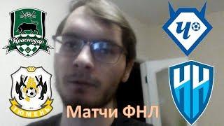 Краснодар 2- Тюмень/ Чертаново - Нижний Новгород/ Прогноз на футбол