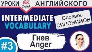#3 Anger - гнев. Intermediate vocabulary. 📘 Английский словарь синонимов