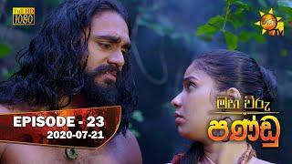 Maha Viru Pandu   Episode 23   2020-07-21 Thumbnail