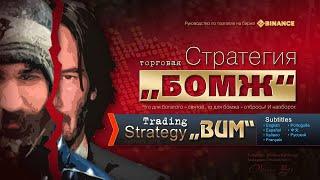 """Торговая стратегия """"Бомж"""" – биржа BINANCE! Часть 5"""