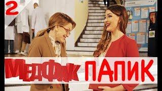 МедФак - Папік. 2 серія | Новий серіал від Дизель Студио!