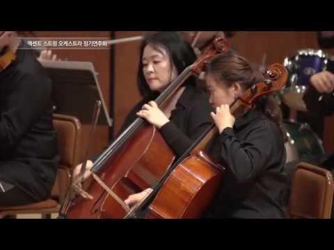 [해운대갈라뮤직-Accent String Orchestra]  Old Time Rock & Roll