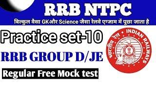 RRB NTPC | RAILWAY GROUP D | practice set 10