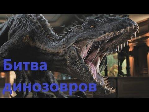 Jurassic World ЖЕСТОКИЕ ДИНОЗАВРЫ СРАЖАЮТСЯ В ДЖУРАСИК ВОРЛД
