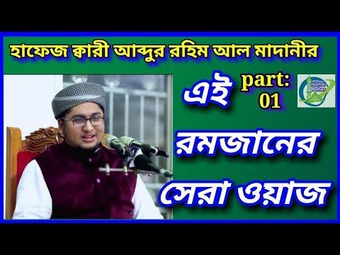 Hafiz Qari Abdur Rahim Al Madani - Bangla waz 2018