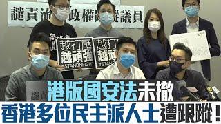台灣邊境開放在即?外籍人士入境將普篩|港民主派人士遭跟蹤監視 中共黨媒再煽仇恨|晚間8點新聞【2020年6月8日】|新唐人亞太電視