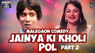 Malegaon Comedy Jainya Ki Kholi Pol..!! Part 2