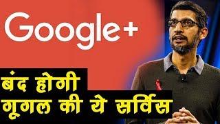 Google की यह सोशल नेटवर्किंग सर्विस हो रही है बंद, करोड़ों यूजर्स होंगे प्रभावित