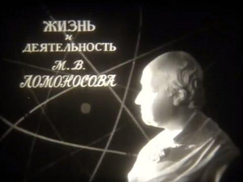 Жизнь и деятельность М В  Ломоносова, 1975