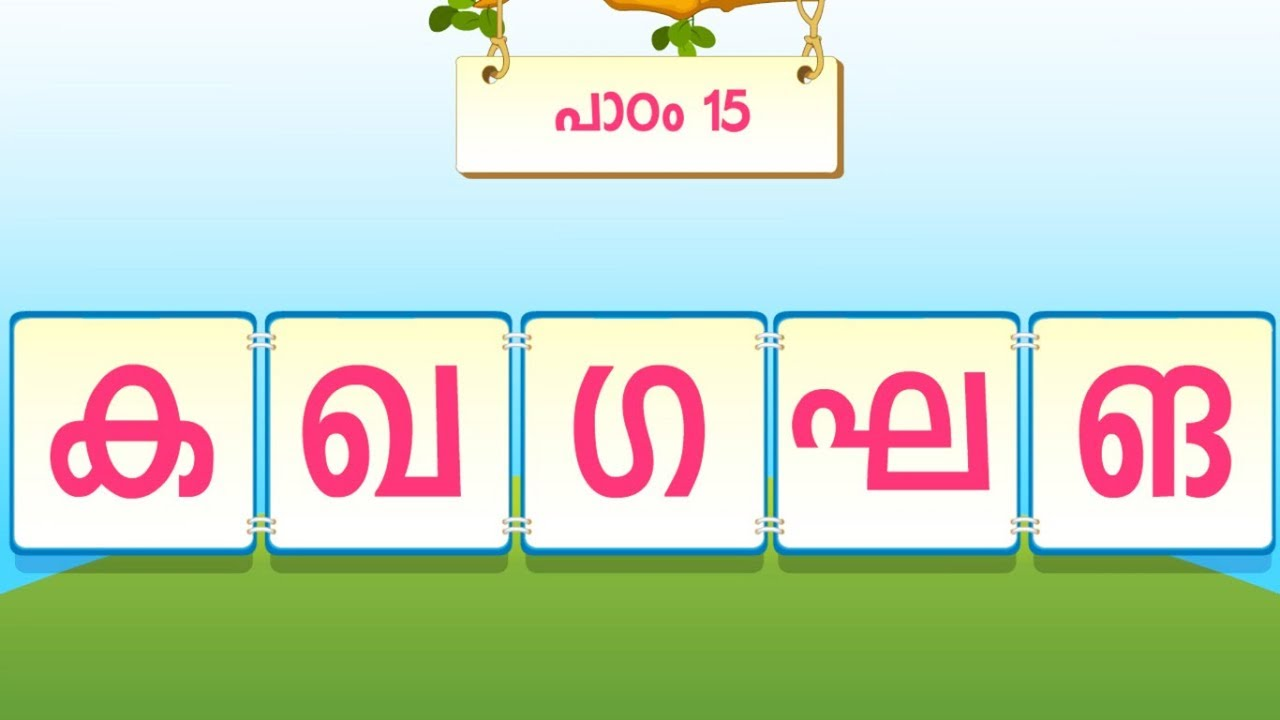 Malayalam Alphabets and Words : Malayalam letters with words with rhymes