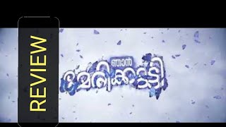 Njan Merykutti Malayalam movie Review