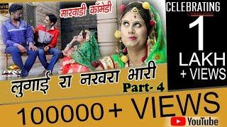 Rajasthani Desi Short Comedy Film - लुगाई रा नखरा भारी | Lugai Ra Nakhara Bhari Part- 4 | जरूर देखें