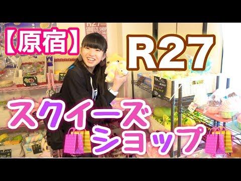 【原宿】にあるR27スクイーズショップに行ってきたよ〜!!