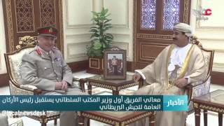 معالي الفريق أول وزير المكتب السلطاني يستقبل  رئيس الأركان العامة للجيش البريطاني