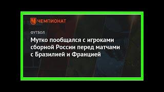 Последние новости | Мутко пообщался с игроками сборной России перед матчами с Бразилией и Францией