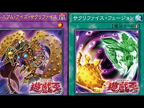 After 15 Years A Brand New Thousand Eyes Restrict Fusion Monster and Spell Arrives.