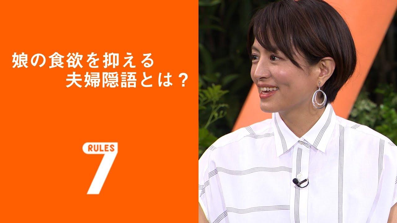 フライング!セブンルール/梶原夏子編「娘の食欲を抑える夫婦隠語とは?」