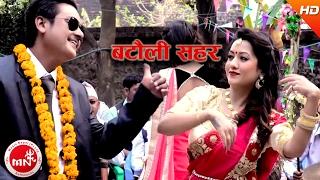 New Panche Baja Song 2073 | Batauli Sahar - Madhusudan Banjade/Tulasha Aryal & Durga Nepal