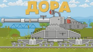ДОРА - Мультики про танки