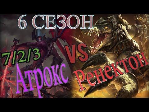 видео: Гайд на Атрокса на Топ линии против Ренектона / Атрокс гайд