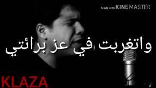 كلمات اغنية الغربه عمر كمال...