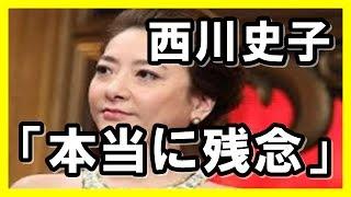 医師でタレントの西川史子(46)が25日放送のTBS「サンデー・ジ...