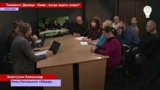 Телемост Донецк-Киев: когда ждать мира?