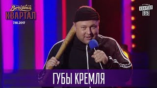 Губы Кремля - отмененный концерт Светланы Лободы | Новый Вечерний Квартал в Одессе 2017