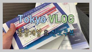 【Tokyo vlog 도쿄생활D+19】 일본취업,유학,…