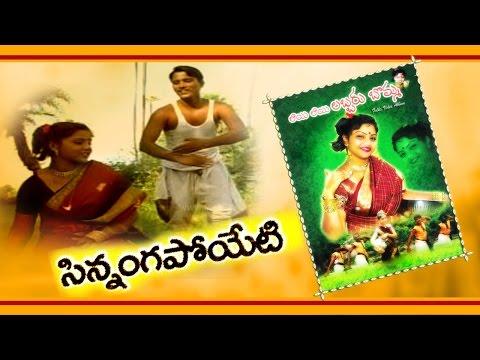 Sinnaga Poyeti O Vadhina - Janapadhalu | Super Hit Video Songs HD