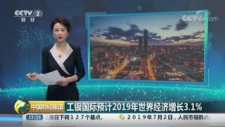 [中国财经报道]工银国际预计2019年世界经济增长3.1%| CCTV财经