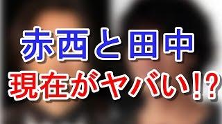 【衝撃】KAT-TUN 田口淳之介のカトゥーン脱退...赤西仁と田中聖の現在がすごいと話題に!