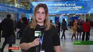 Смотреть видео Сегодня в Москве начал свою работу 18 съезд Партии Единая Россия 07 12 18 онлайн