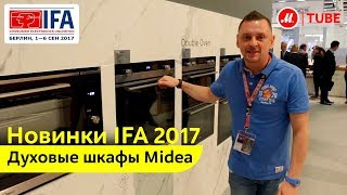 Новинки IFA 2017: духовые шкафы Midea
