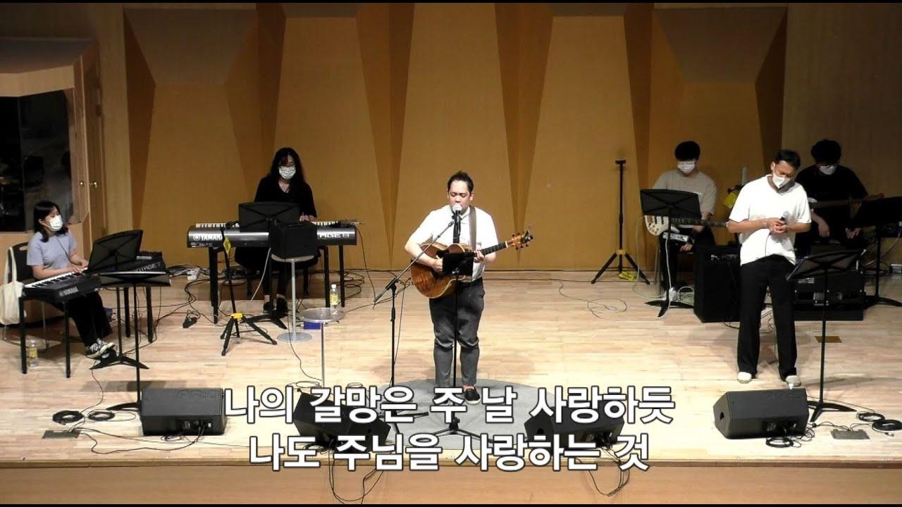 210613 광교 온라인 기도회