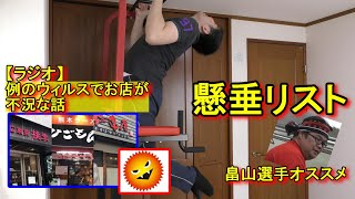 【アームレスリング】筋トレラジオ!【新トレ、懸垂リストと不況な話】