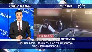 #Сайткабар 05.10.2018 | Японияга барган Тажик президентинин кортежи жол кырсыкка кабылды