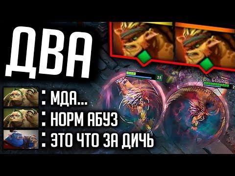 ДВА БРИСТА УСМИРИЛИ ПЫЛ ВРАГА | 2X BRISTLEBACK DOTA 2