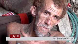 صيادو الحديدة مهددون بالموت جوعا     | تقرير يمن شباب