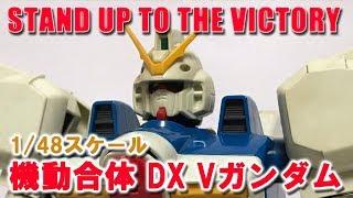 今回は「1/48スケール 機動合体 DX Vガンダム」をレビューする動画です...