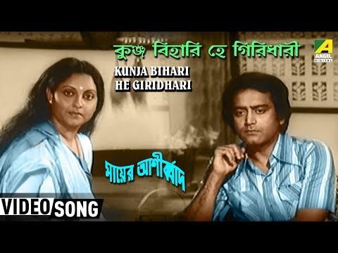 Kunjo Bihari He Giridhari - Asha Bhosle - Mayer Ashirbad