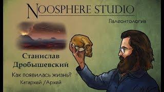 Палеонтология: Как появилась жизнь? Катархей / Архей. Станислав Дробышевский