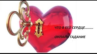 Онлайн гадание - Что в его (ее) сердце!!!!!