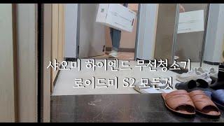 샤오미무선청소기 하이엔드 모델  로이드미 S2 스테디셀…