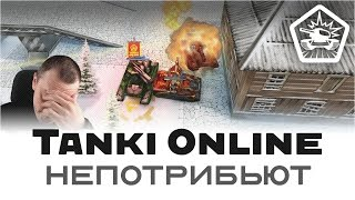 Tanki Online: Непотрибьют / Огнемёт М3 + Хорнет М3 на Трибьюте