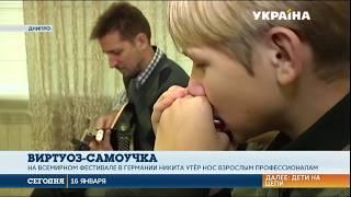 Школьник из Днипра стал чемпионом по игре на губной гармошке