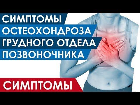 Симптомы остеохондроза грудного отдела позвоночника у женщин