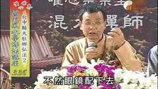 台中縣大肚弘法(2) 【陽宅風水學傳法講座336】| WXTV唯心電視台