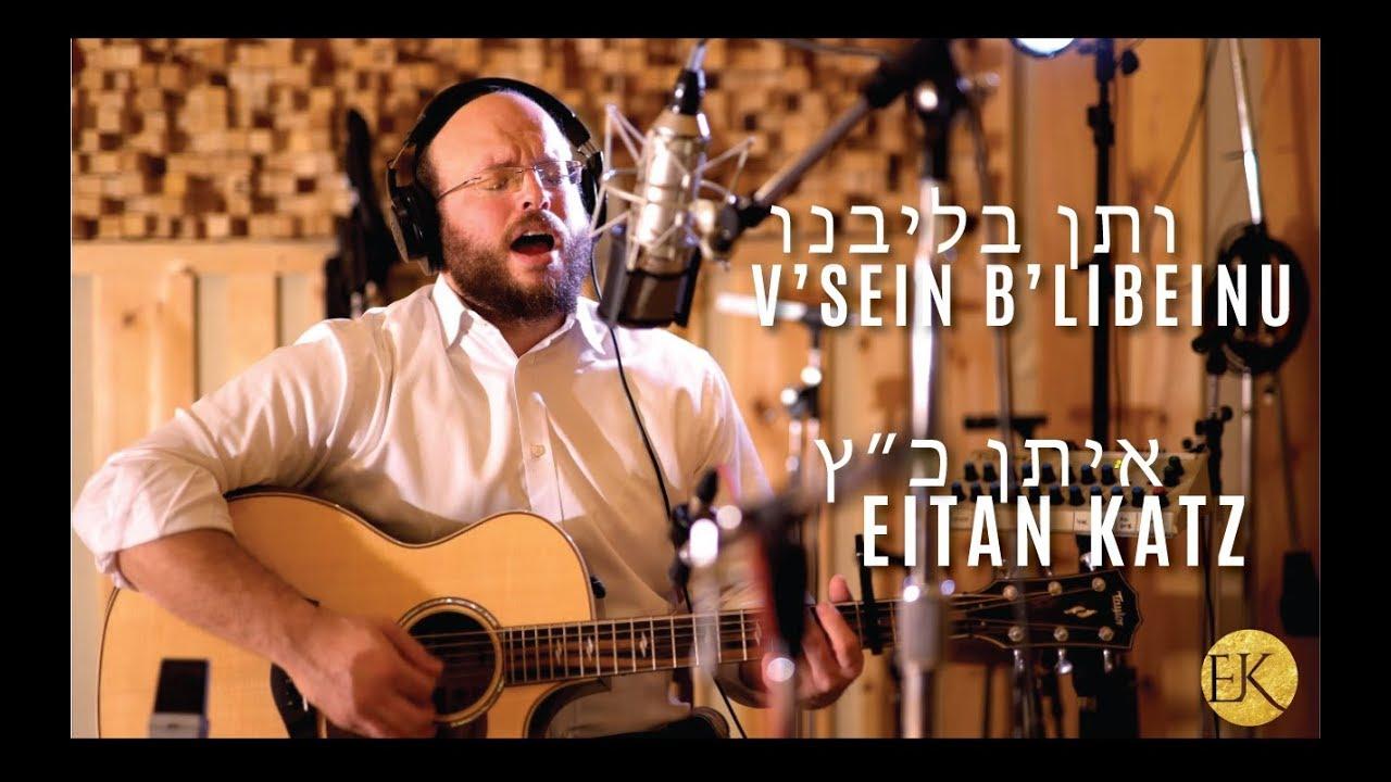 V'sein B'libeinu - Eitan Katz | ותן בליבנו - איתן כ״ץ