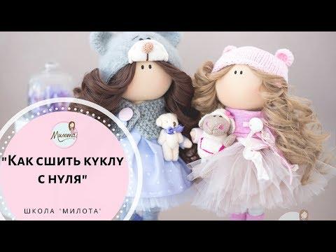 Текстильные куклы своими руками выкройки мастер класс